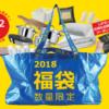 IKEA(イケア)福袋&初売り2018全店まとめ!激安ソファ福袋の金額と内容は?