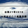 台風21号2018年今はどこ?リアルタイムと進路予想!電車や飛行機の運行情報も