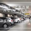 ららぽーと名古屋みなとアクルス駐車場と駐車料金は?アクセス方法や混雑状況も