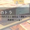 パンのトラ人気の食パンの予約方法と値段は?通販や八事店限定高級食パンも!
